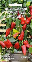 Семена перца сладкого Комнатный красный F1, 10шт, Семена Украины