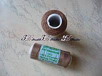 Нитки швейные №036 светло-коричневые 100% полиэстер 400 ярдов