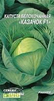 Семена капусты Казачок F1, 0.5г, Семена Украины