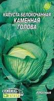 Семена капусты Каменная голова, 1г, Семена Украины