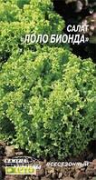 Семена салата листового Лоло Бионда, 1г, Семена Украины