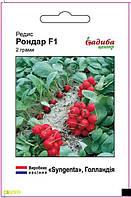 Семена редиса Рондар, 2г, Syngenta, Голландия, семена Садиба Центр