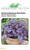 Семена базилика Красный Рубин, 10г, Hem, Голландия, Професійне насіння
