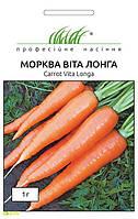 Семена моркови Вита Лонга, 1г, Bejo, Голландия, Професійне насіння