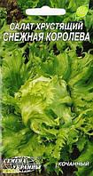 Семена салата кочанного Снежная королева, 1г, Семена Украины