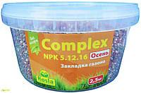 Комплексное минеральное удобрение для газона Complex (Комплекс), 2.5кг, NPK 5.12.16+МЕ, Осень, TM RosLa (Росла)