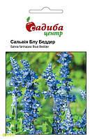 Семена сальвии Блу Беддер, синяя, 0.5г, Hem, Голландия, Садиба Центр