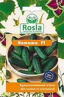 Семена огурца пчелоопыляемого Наташа F1, 20шт, Seminis, Голландия, Семена TM ROSLA (Росла)