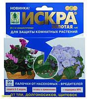 Инсектицид для защиты комнатных растений Искра золотая, 20шт