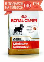 Корм Royal Canin Miniature Schnauzer Adult, для Миниатюрного  Шнауцера, 7,5кг + ПОДАРОК 140 грн на мобильный