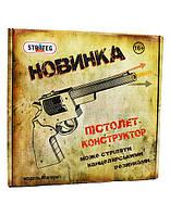 Пистолет-конструктор &quotМагнум&quot, 66 деталей ( укр.), в кор-ке 25м-25м-5см