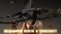 В Crossout началась «Ведьмина охота»