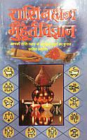 Раші Накшатра Аур Мухурат Вигьян / राशि नक्षत्र और मुहूर्त विज्ञानं