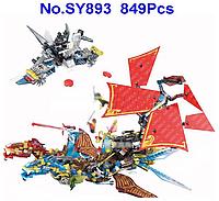 Конструктор SY 893 Ninja Movie Корабль Ниндзя, 849 дет.