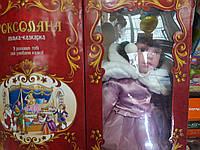 Кукла роксолана