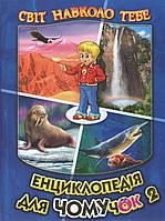 Белкар Енциклопедія для чомучок-2 (Крейд)