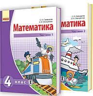 Математика 4 класс.  Скворцова С.О.