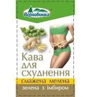 Кофе - Фито зеленый для похудения с имбирем 200 г.