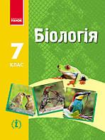 Біологія 7 класс.  Запорожець Н.В.