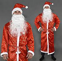 Костюм Деда Мороза, цвет красный, шикарная борода, замеры