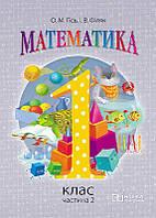 Математика 1 клас. Частина 2.  Гісь О.М.