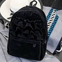 Рюкзак женский городской бархатный с рюшами (черный)