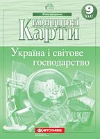 9 клас. Контурні карти. Україна і світове господарство. Картографія