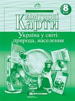 8 клас. Контурні карти. Україна у світі: природа, населення. Картографія