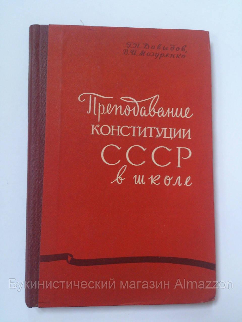 """Г.Давыдов """"Преподавание Конституции СССР в школе"""". 1959 год"""