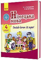 Німецька мова 4 клас.  Сотникова С.І.