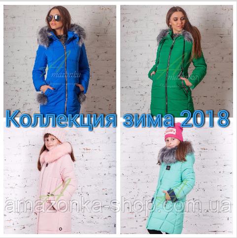 Большой ассортимент зимних курток от производителя в Украине по самым  доступным ценам. 71c89fbd6ca