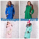 Большой ассортимент зимних курток от производителя в Украине по самым доступным ценам.