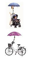 Держатель для зонта на коляску и на велосипед