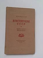 """В.Карпинский """"Конституция СССР. Учебное пособие для 7-го класса средней школы"""" 1953 год"""