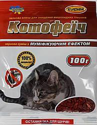 Котофеич зерно червоне 100 гр від щурів і мишей, оригінал