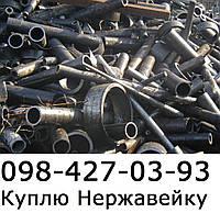 Куплю лом нержавейки Киев О984270393 Дорого куплю лом нержавейки Киев.