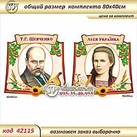 Стенд - Т.Г. Шевченко та Л. Українка