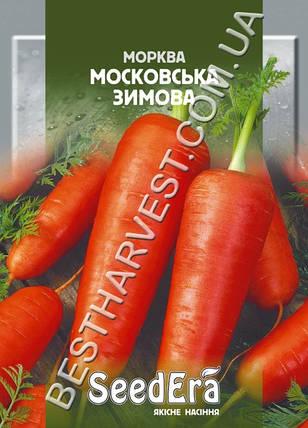 Семена моркови «Московская зимняя» 20 г, фото 2