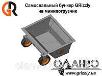 Самосвальный бункер GRizzly для мини-погрузчика