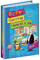 Школа Нова дитяча книга Беррі, гангстер і купа кло
