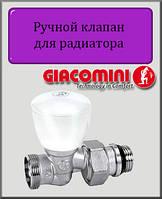 """Ручной клапан для радиатора 1/2""""х18 Giacomini прямой"""