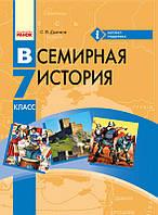 Всемирная история 7 класс.  Дьячков С.В.