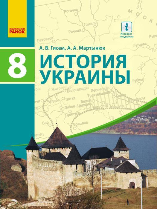Учебник по русскому языку 8 класс л.давыденко в.стативка