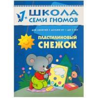 Книга Школа семи гномов 1-2 лет Пластилиновый снежок Мозаика-синтез 9785867751838