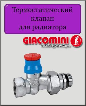 """Термостатический радиаторный клапан 1"""" Giacomini прямой"""