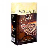 Кофе mocca fix Gold 500г Германия