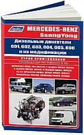 Книга Mercedes двигатели 601, 602, 603, 604, 605, 606: Руководство по ремонту, устройству и техобслуживанию