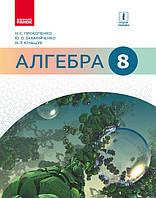 Алгебра 8 класс.  Прокопенко Н.С.