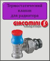 """Термостатический радиаторный клапан 1/2""""х18 Giacomini угловой"""