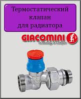 """Термостатический радиаторный клапан 1/2""""х16 Giacomini прямой"""